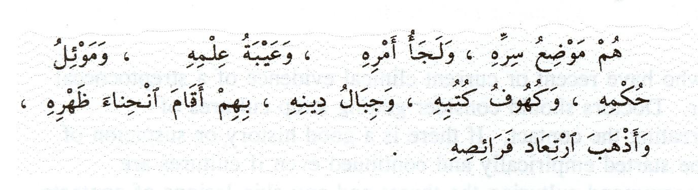 Nahjul Balaaghah Refers To Ahlul Bayt